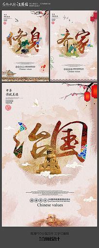 中国风传统文化禅意挂画海报设计