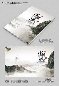 中国风高档大气画册封面设计