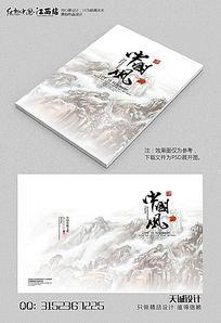 国画画册排版PSD免费下载 画册设计素材