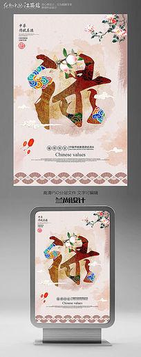 中国风贺新年福禄寿挂画海报设计