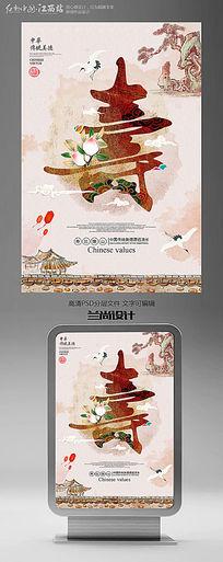 中国风寿比南山生辰贺寿海报设计
