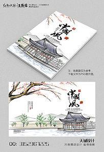 中国风手绘建筑画册封面设计
