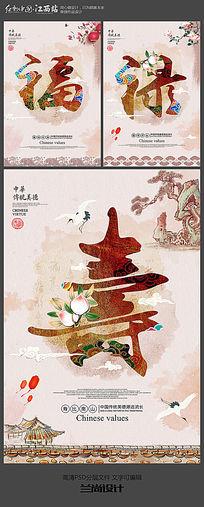 中国风新年挂画福禄寿海报设计