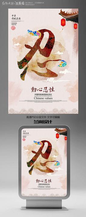 中国古典文化忍文化教育挂画设计