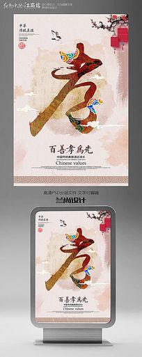 中华传统美德文化校园展板设计