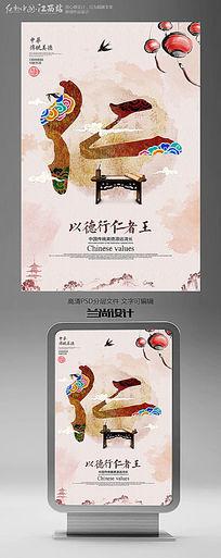 中华传统美德宣传海报展板设计