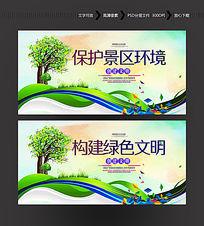 保护环境海报设计