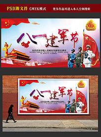 八一建军节宣传海报模板设计