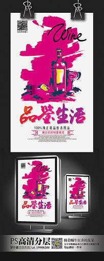 炫彩大笔刷红酒创意海报设计
