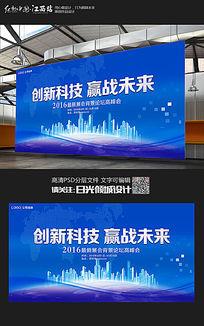 炫彩蓝色商务科技会议背景展板