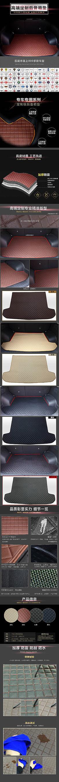 车后备箱详情描述页天猫淘宝详情页汽车用品 PSD