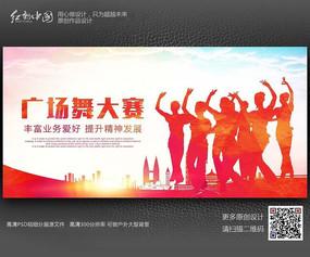 创意广场舞舞蹈大赛海报模板