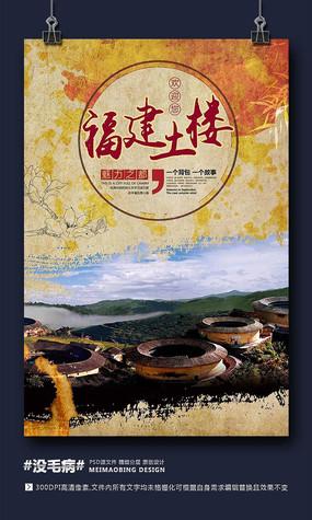 创意中国风福建土楼旅游海报