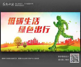 低碳生活绿色出行宣传海报设计