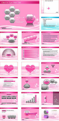 粉色爱心爱情ppt模板