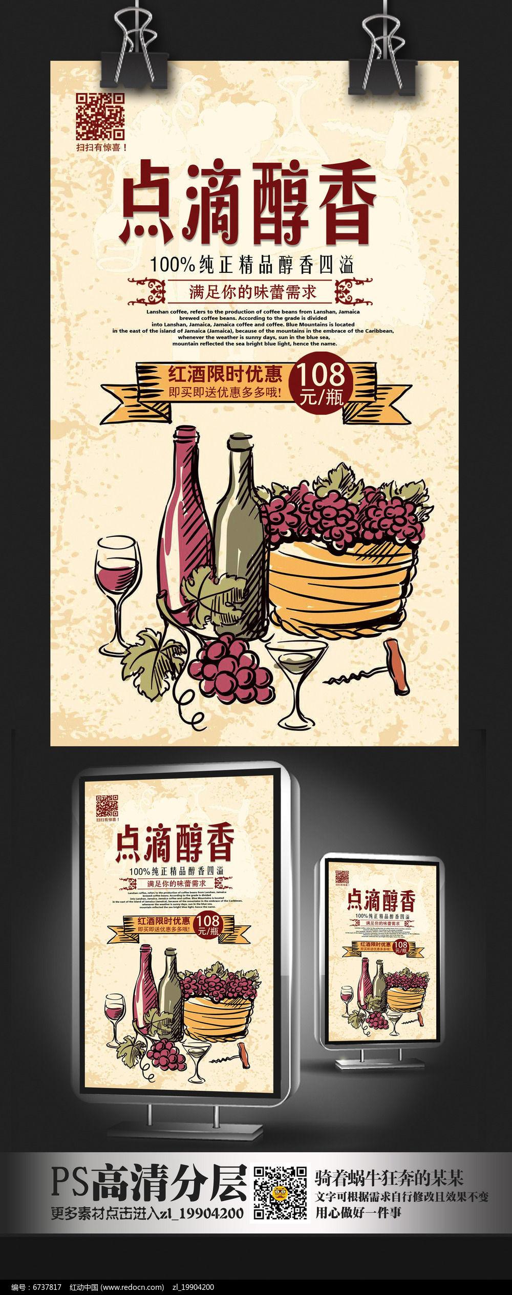 复古手绘红酒促销海报