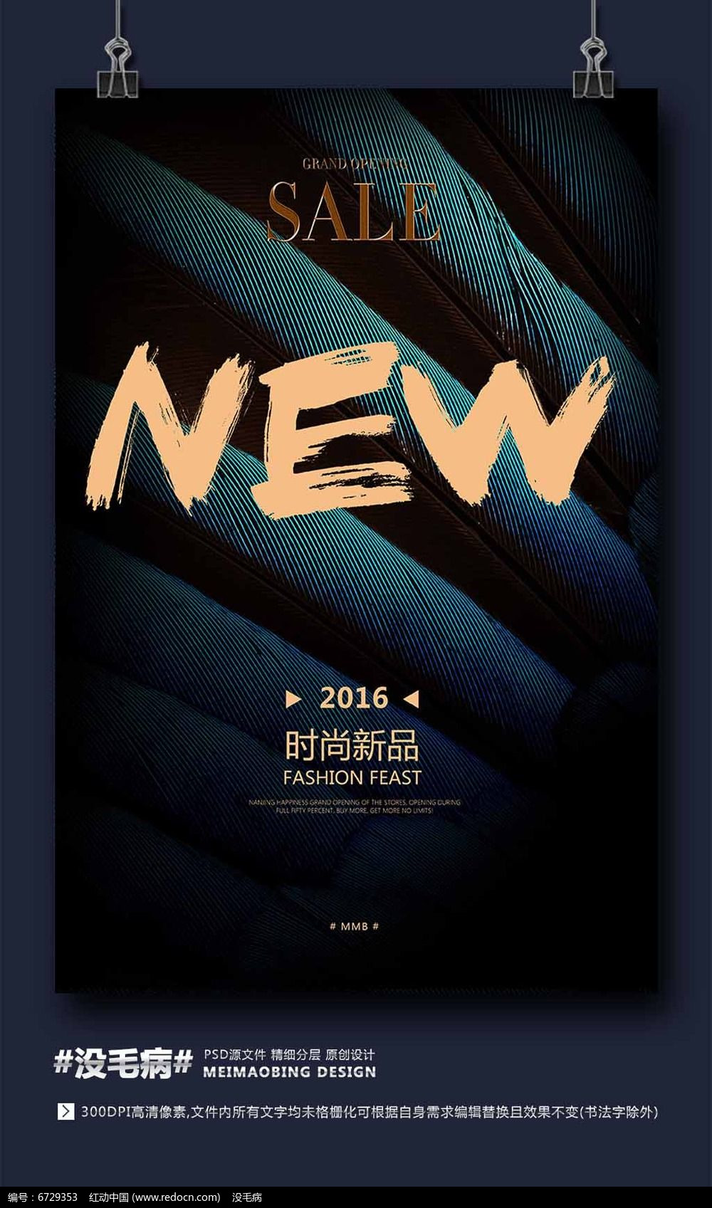 原创设计稿 海报设计/宣传单/广告牌 海报设计 高端奢侈品店开业新品图片