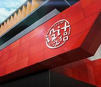 公司红色外墙大型企业LOGO标志展示样机 PSD