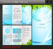 护肤品水能量企业三折页设计