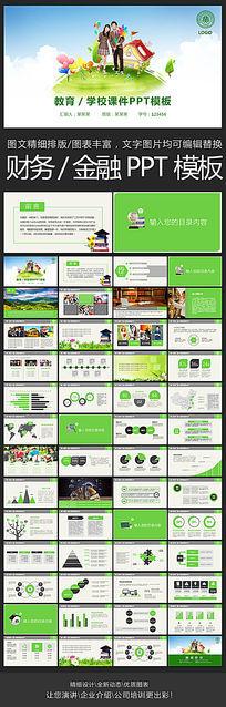 简介大气教育教学培训讲座课件PPT模板图片