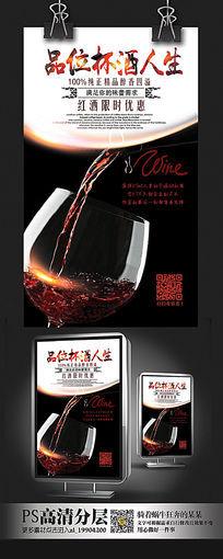 简约创意红酒广告