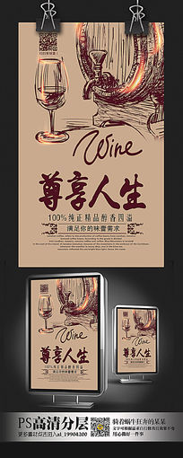 简约线条创意红酒海报设计