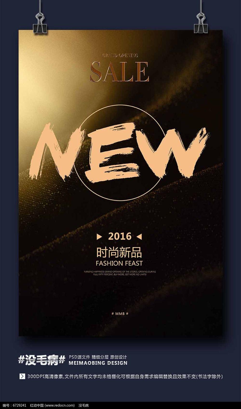 原创设计稿 海报设计/宣传单/广告牌 海报设计 金色高端奢侈品新品图片