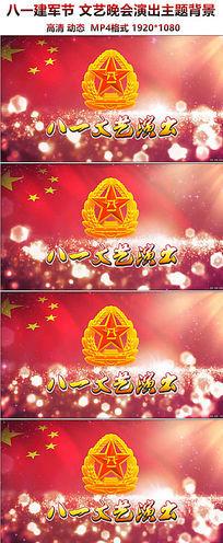 军徽五星红旗八一建军节文艺演出led背景动态视频