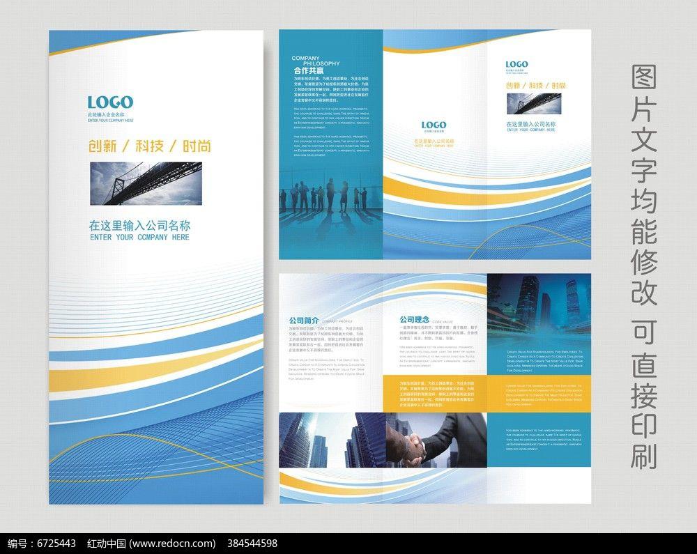 蓝色动感折页三科技PSD素材下载_折页设计图什么是游戏uiv蓝色图片