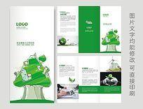 绿色健康科技三折页