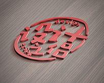 木板纹理3D经典大气LOGO标志展示样机