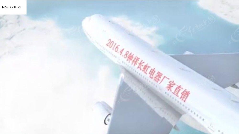 喷气飞机机身文字广告微信小视频ae模板