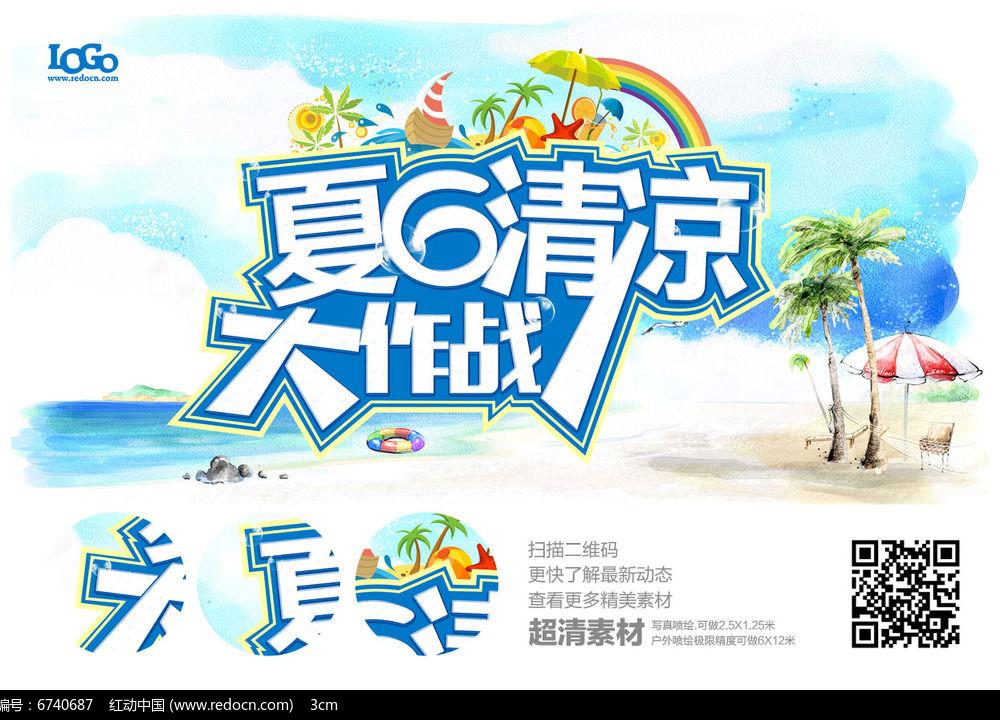 清凉夏季海报图片