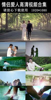 情侣爱人美好生活高清视频合集