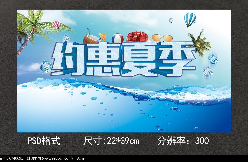 清新约惠夏季海报图片