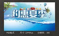 清新约惠夏季海报