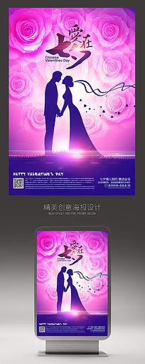 七夕情人节宣传海报设计