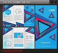 三角形炫彩科技背景企业三折页设计