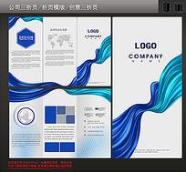 商务蓝色动感线条三折页设计
