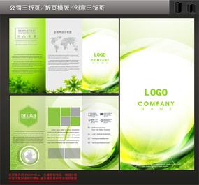 生物科技水元素企业三折页设计