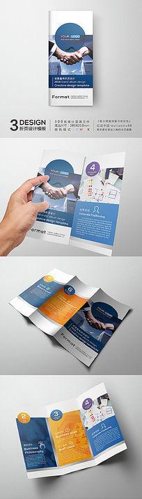 时尚商务企业折页设计
