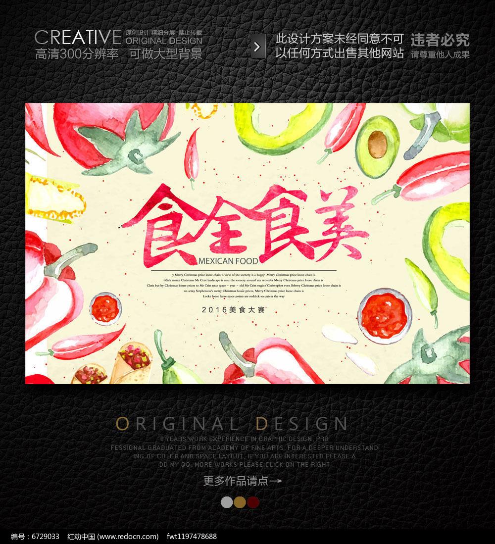 手绘美食宣传海报图片