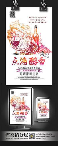 水彩背景创意红酒海报设计