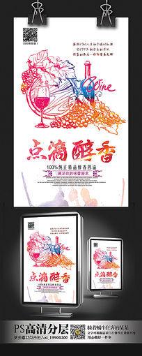 水彩创意红酒海报设计