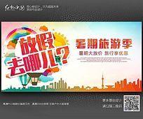 暑期旅游季大气创意旅行社海报