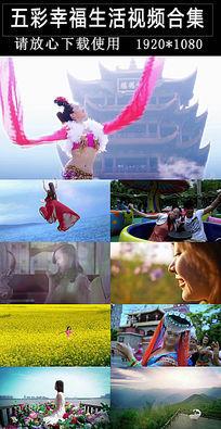 五彩幸福生活视频素材合集