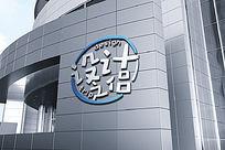 圆弧公司外墙大型企业LOGO标志展示样机