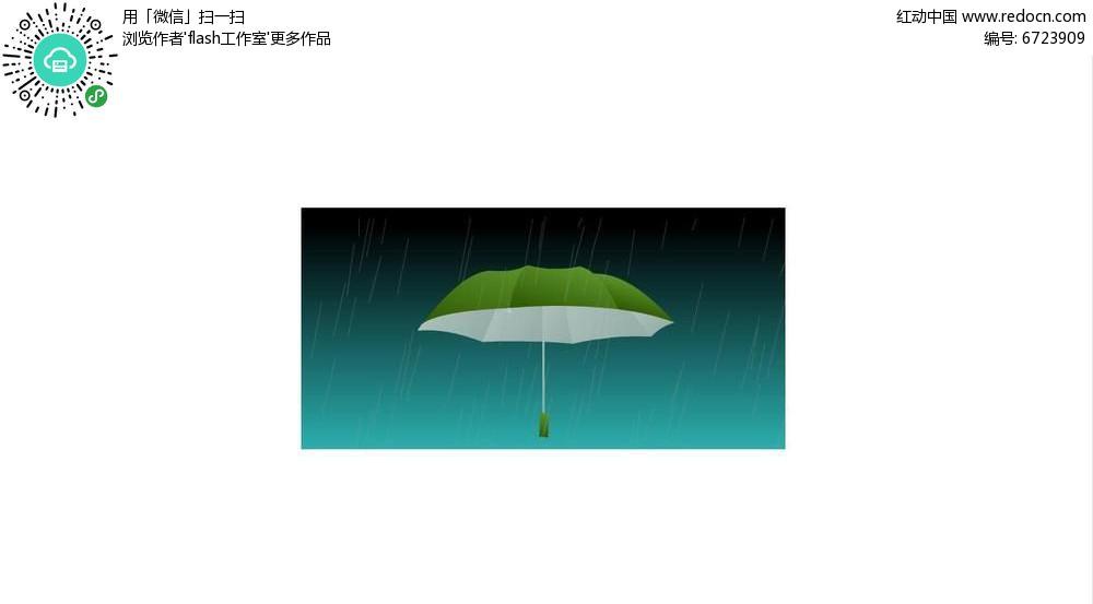 雨天雨伞雨滴落flash动画