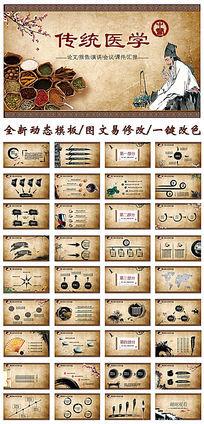 中国风中医养生保健中药传统医学PPT模板