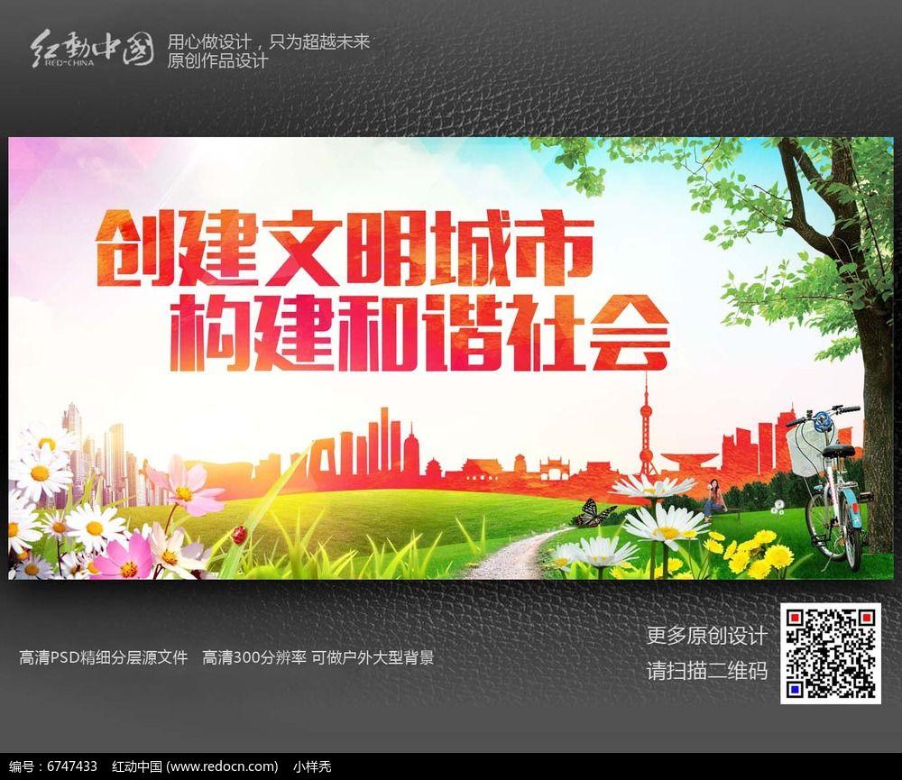 创建文明城市宣传海报设计素材图片